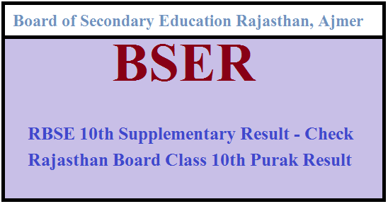 RBSE 10th Supplementary Result 2020