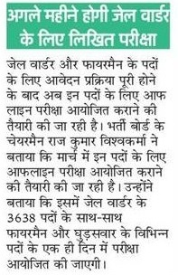 UP Police Jail Warder Exam Date 2019