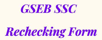 gseb ssc rechecking form 2020