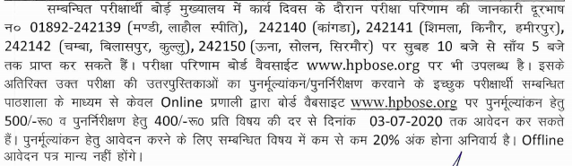 hp board 12th reval form 2020