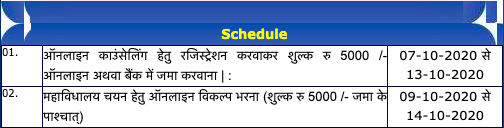 ptet counselling schedule 2020