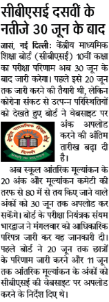 CBSE 10th Result Date